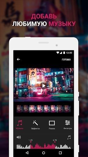 Efectum – Слоу мо, ускорить видео, видео наоборот для Андроид