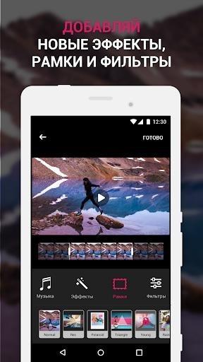 Efectum – Слоу мо, ускорить видео, видео наоборот для Android