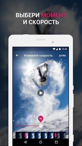 Приложение Efectum – Слоу мо, ускорить видео, видео наоборот для Андроид