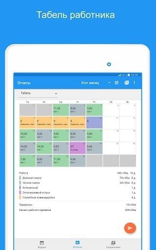 Приложение Экспресс Табель для Андроид