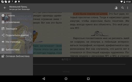 FBReader Premium для Android