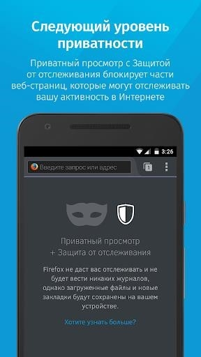 Firefox для Android
