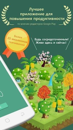 Приложение Forest: Будь сосредоточенным для Андроид