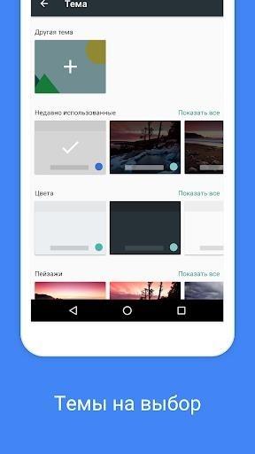 Приложение Gboard для Андроид