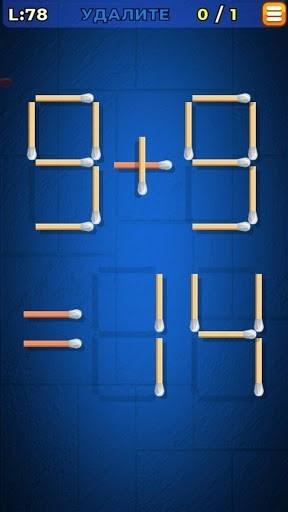 Головоломки со спичками для Андроид