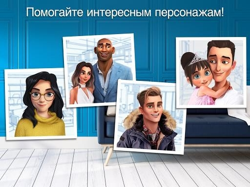 Home Design Makeover! для Андроид