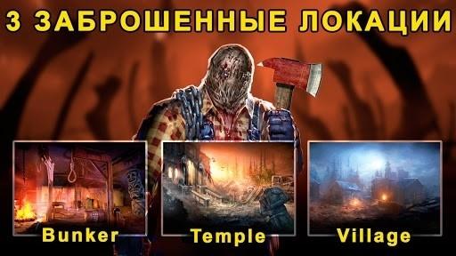 Приложение Horrorfield для Андроид