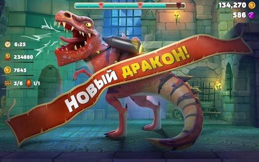 Hungry Dragon для Андроид