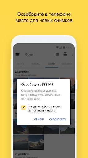 Скриншот Яндекс.Диск для Андроид