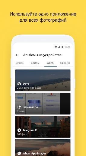 Приложение Яндекс.Диск для Андроид