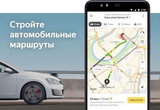 Яндекс Карты для Android