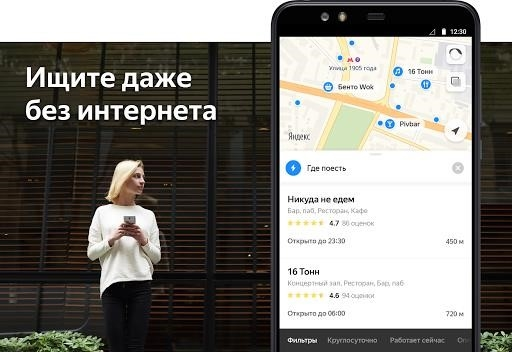 Приложение Яндекс Карты для Андроид