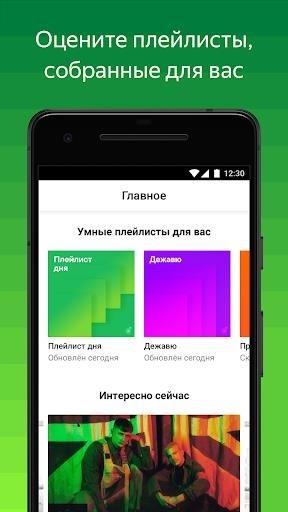 Скриншот Яндекс Музыка для Андроид