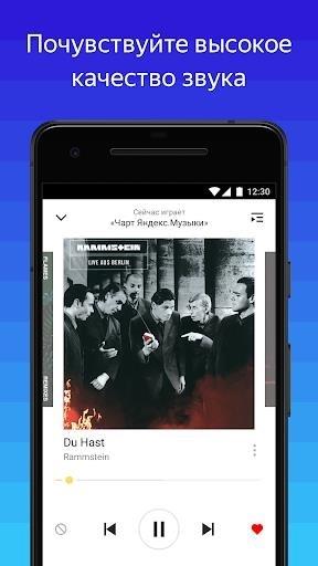 Яндекс Музыка для Андроид