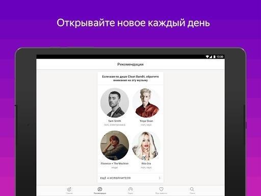 Яндекс Музыка для Android