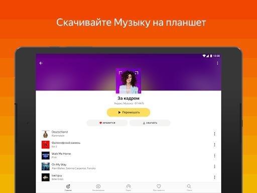 Приложение Яндекс Музыка для Андроид