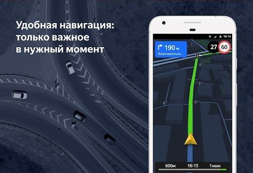Скриншот Яндекс Навигатор для Андроид