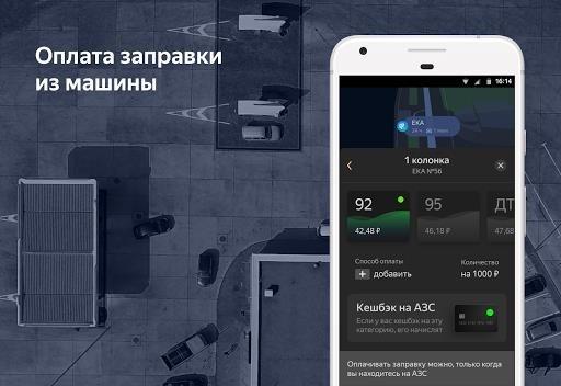 Яндекс Навигатор для Android