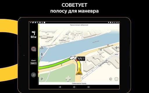 Приложение Яндекс Навигатор для Андроид