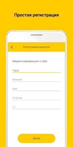 Яндекс Такси для Андроид