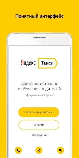 Яндекс Такси для Android