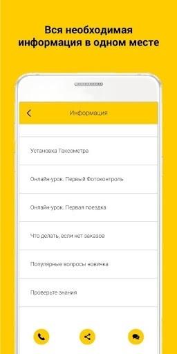 Приложение Яндекс Такси для Андроид