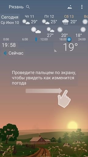 Скриншот Я.Погода для Андроид