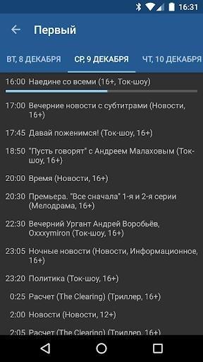 IPTV Pro для Андроид