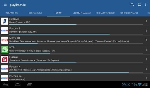 IPTV Pro для Android