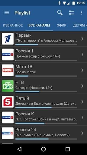 Приложение IPTV Pro для Андроид
