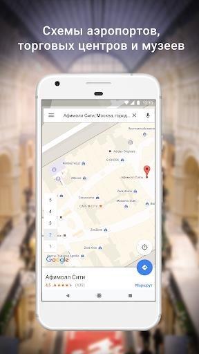 Скриншот Карты: навигация и общественный транспорт для Андроид