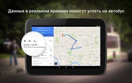 Карты: навигация и общественный транспорт для Андроид