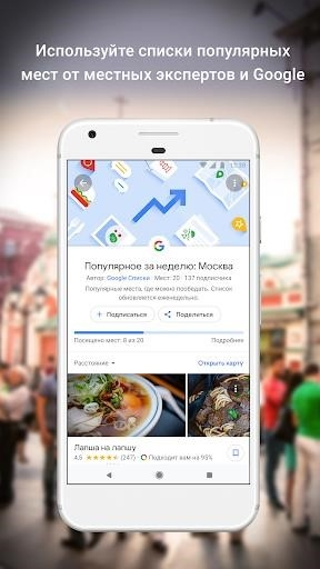 Карты: навигация и общественный транспорт для Android