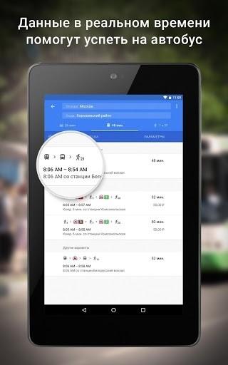 Приложение Карты: навигация и общественный транспорт для Андроид