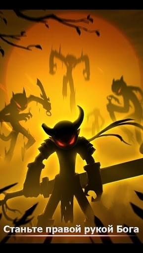 Скриншот League of Stickman Free- Shadow legends(Dreamsky) для Андроид