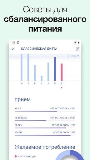 Скриншот Lifesum: планировщик питания и простые рецепты для Андроид