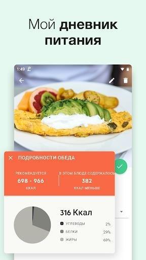 Lifesum: планировщик питания и простые рецепты для Андроид