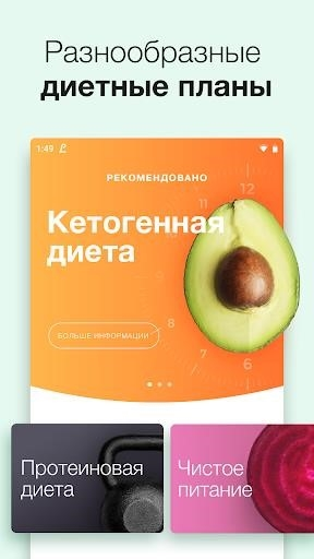 Lifesum: планировщик питания и простые рецепты для Android