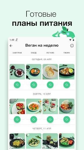 Приложение Lifesum: планировщик питания и простые рецепты для Андроид
