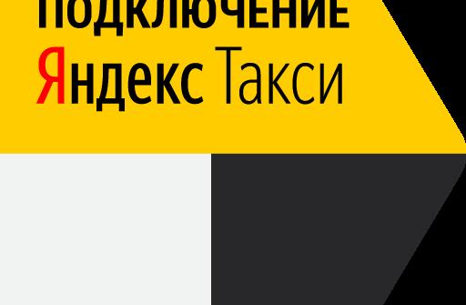 Яндекс Такси для Андроид скачать бесплатно