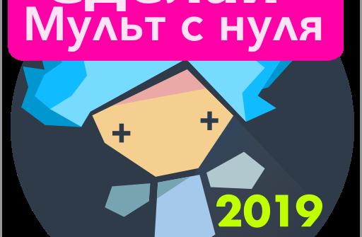 Рисуем Мультфильмы 2 для Андроид скачать бесплатно