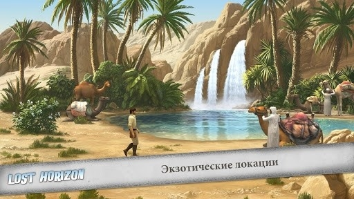 Lost Horizon для Android