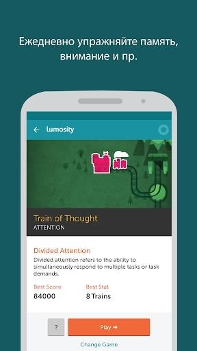 Скриншот Lumosity — тренировка мозга для Андроид