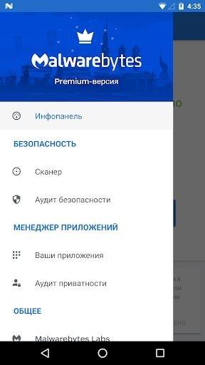 Malwarebytes for Android Premium для Android