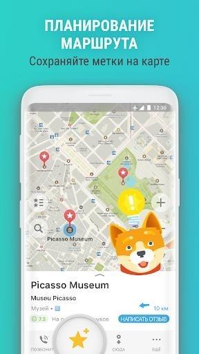 Скриншот MAPS.ME — Оффлайн карты для Андроид