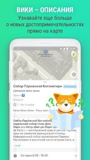 Приложение MAPS.ME — Оффлайн карты для Андроид