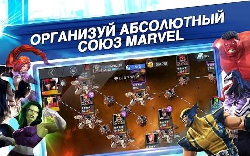 Скриншот MARVEL: Битва чемпионов для Андроид