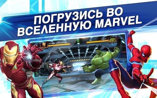 MARVEL: Битва чемпионов для Андроид