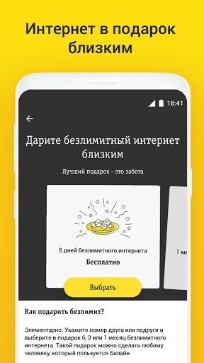 Мой Билайн для Андроид