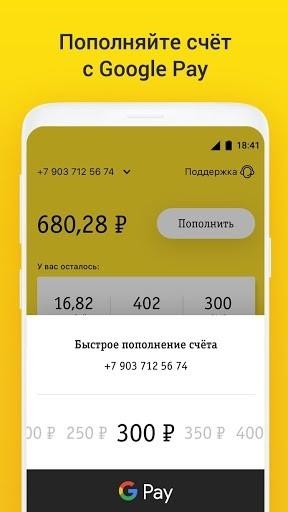 Мой Билайн для Android